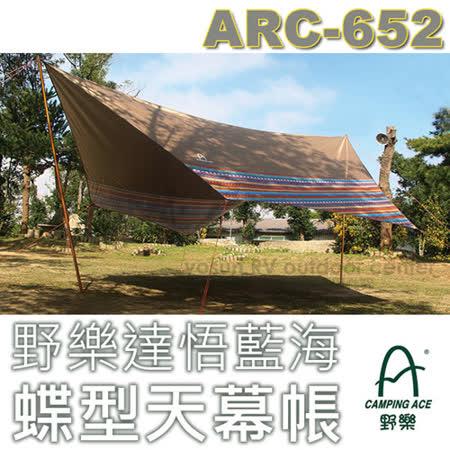 Camping Ace 海蝶型 300D天幕帳蓬輕便組