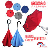 [Kasan] 雙層傘面上收式防風反向雨傘(C型/彎把 任選)