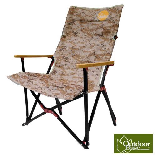 【OutdoorBase】NATURE 鋁合金高背休閒椅(600D雙層牛津布)/帆布折疊椅.休閒椅.高腳椅.輕便摺疊椅/附收納袋_25384 沙漠迷彩