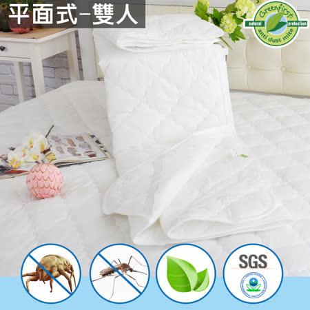 天然防蹣 防蚊保潔墊-平面式(5尺)