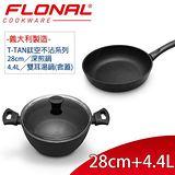 義大利Flonal T-TAN鈦空系列雙鍋組(深煎鍋28cm+雙耳湯鍋24cm 附Pyrex玻璃鍋蓋)