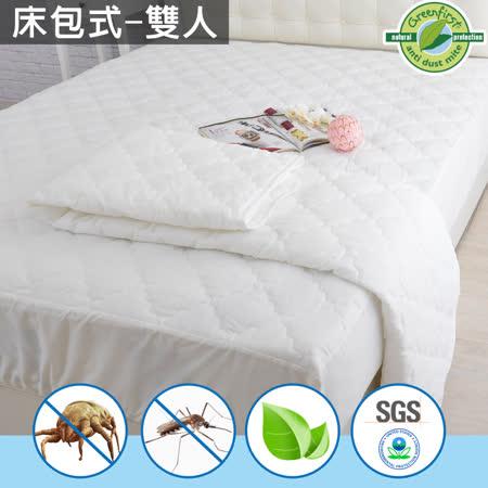 天然防蹣 防蚊保潔墊-床包式(5尺)