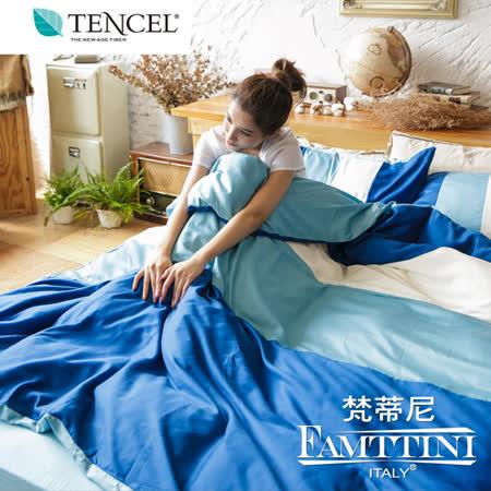 梵蒂尼Famttini 立體剪裁被套床包組