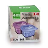 Partita 矽膠保鮮盒100ml*2-粉