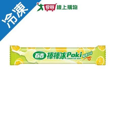 百吉棒棒冰(檸檬)127G/支