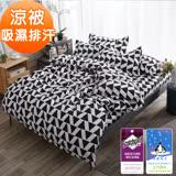 J-bedtime【時尚】透氣防螨抗菌四季涼被5X6尺(使用3M吸濕排汗藥劑)