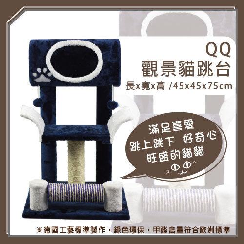 QQ 觀景貓跳台-藍色(QQ80338-5) (I002G19)