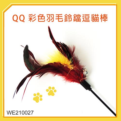 QQ 彩色羽毛鈴鐺逗貓棒(WE210027)*3組入 (I002F16-1)