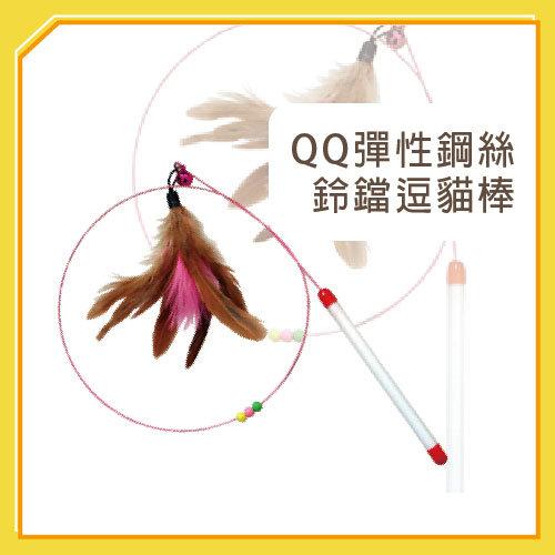 QQ 彈性鋼絲鈴鐺逗貓棒(WE210010)*3組入 (I002F09-1)