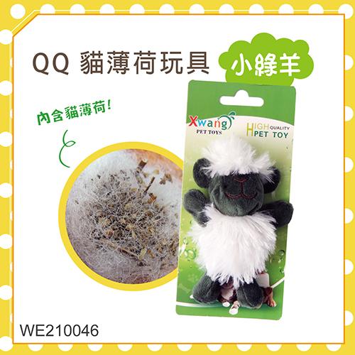 QQ 貓薄荷玩具-小綠羊(WE210046)*3組入 (I002E17-1)