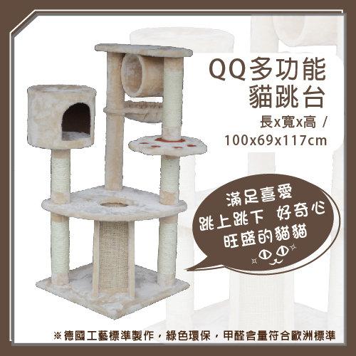 QQ 多功能貓跳台(QQ80083-5)(I002G29)