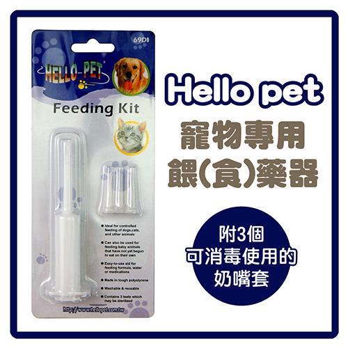 Hello Pet 寵物專用餵食(藥)器 (J803A02)
