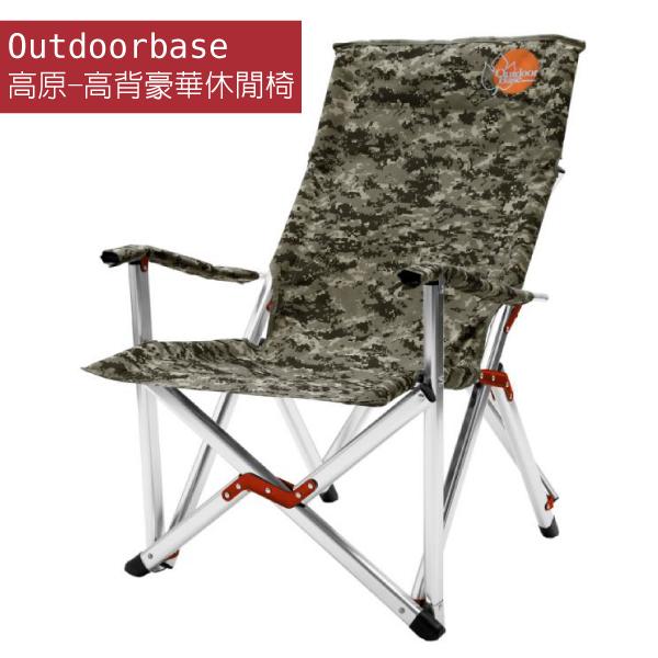 【Outdoorbase】高原-高背豪華休閒椅.導演椅.太師椅.高背椅.折合椅.折疊椅.扶手椅(附袋)/25292 雪地迷彩