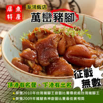 【海鴻飯店】 萬巒豬腳1台斤9兩(3隻)