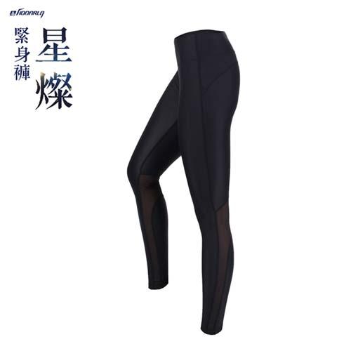 (女) HODARLA 星燦緊身長褲-慢跑 路跑 緊身褲 束褲 內搭褲 顯瘦 台灣製 黑