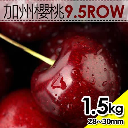 築地一番鮮9.5Row<br/>加州櫻桃(1.5kg/禮盒)