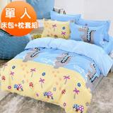 J-bedtime【夏威夷恐龍】柔絲絨單人二件式床包+枕套組