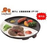 (福利品) LION HEART 獅子心 太極鐵板燒機 LFP-300