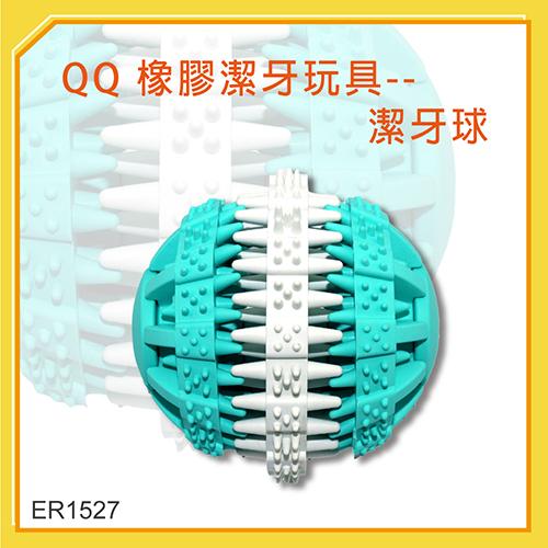 QQ 橡膠潔牙玩具-潔牙球(ER1529) (I001D35)