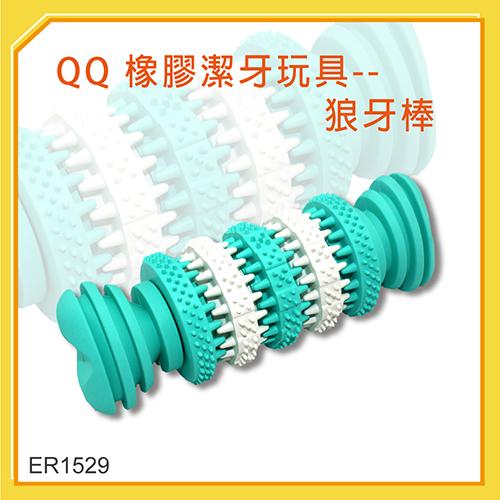 QQ 橡膠潔牙玩具-狼牙棒(ER1529) (I001D36)