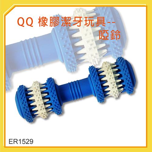 QQ 橡膠潔牙玩具-啞鈴(ER1529) (I001D37)