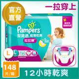 【幫寶適Pampers】超薄乾爽 拉拉褲(L)37片X4包 /箱