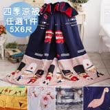 台灣製 柔絲絨雙面花包邊舖棉四季涼被5X6尺-任選1件