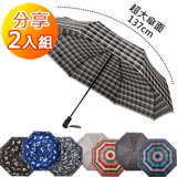 2mm 超大傘系列! 風潮條紋/迷彩 超大傘面折傘/直傘 (2入組)