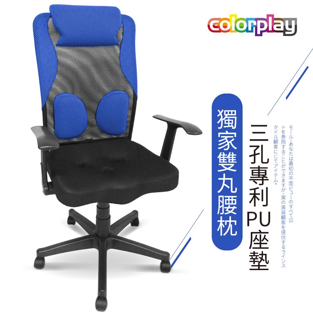 【Color Play生活館】雙重護腰升級PU坐墊T型扶手辦公椅/電腦椅/會議椅/職員椅/透氣椅(五色)