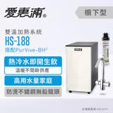 【愛惠浦公司貨】機械龍頭雙溫飲水設備(HS188+PURVIVE-BH2)