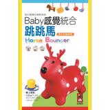 【風車圖書】紅色小鹿-Baby感覺統合跳跳馬(新版+打氣筒)(購物車)