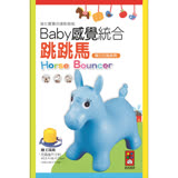 【風車圖書】藍色小馬-Baby感覺統合跳跳馬(新版+打氣筒)(購物車)