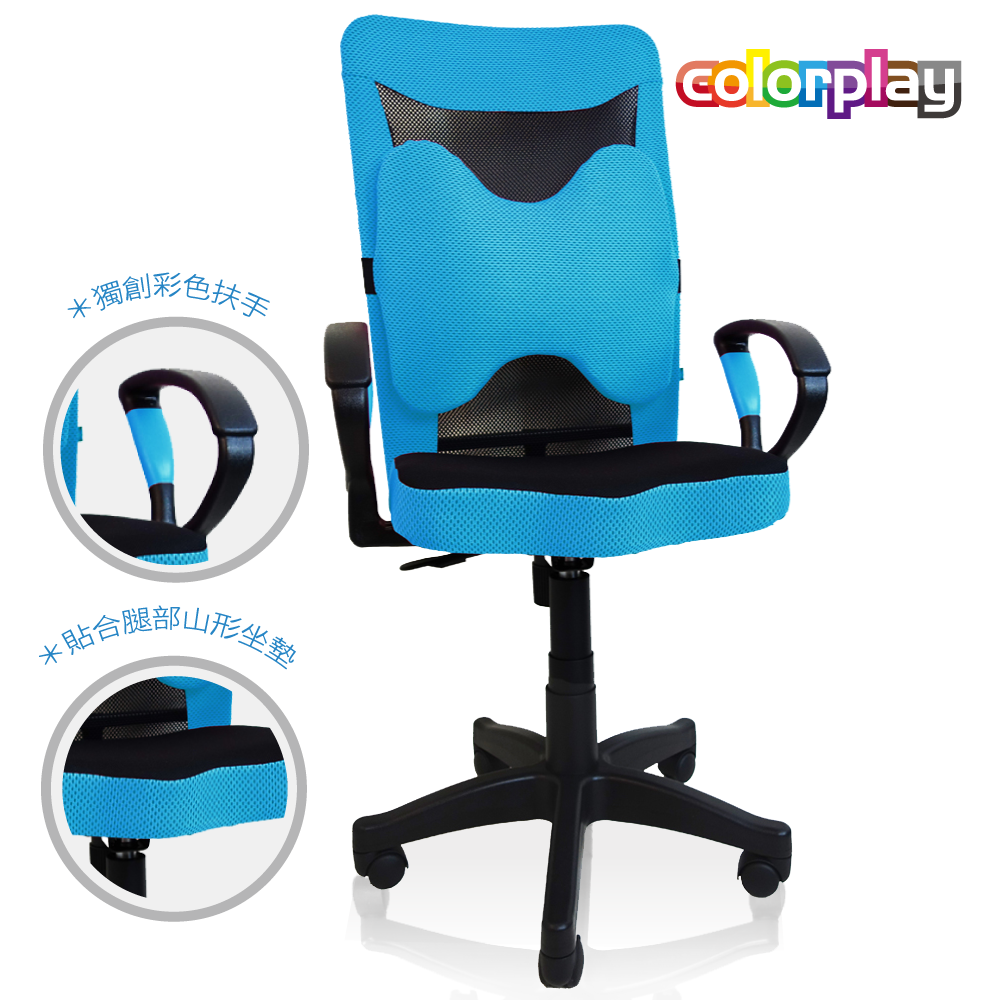 【Color Play生活館】大蝴蝶腰枕D型扶手辦公椅/電腦椅/會議椅/職員椅/透氣椅(7色)