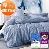 J-bedtime【日式條紋】3M吸濕排汗防蹣抗菌單人三件式被套床包組
