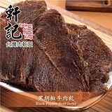 ▼任選▼軒記 台灣肉乾王 黑胡椒牛肉乾 130g/包
