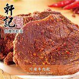 ▼任選▼軒記 台灣肉乾王 川辣牛肉乾 130g/包