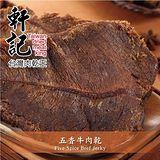 ▼任選▼軒記 台灣肉乾王 五香牛肉乾 130g/包