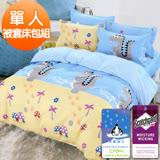 J-bedtime【夏威夷恐龍】防蹣抗菌單人三件式被套床包組(使用3M吸濕排汗藥劑)