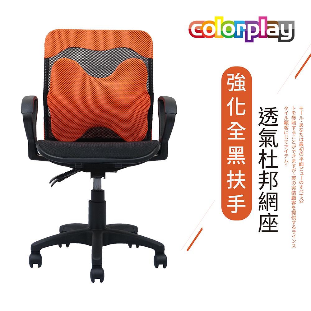 附大蝴蝶腰枕 透氣D型扶手辦公椅