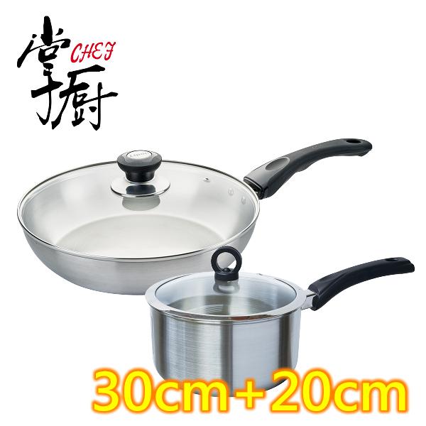 《掌廚》30cm+20cm經濟型不鏽鋼鍋組合