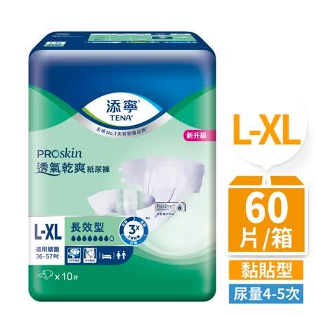 【添寧】 長效型成人紙尿褲-透氣防漏 L-XL號 6包/箱