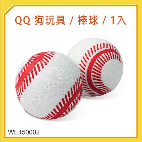 QQ 狗玩具-棒球(WE150002)*3入組 (I001D22-1)
