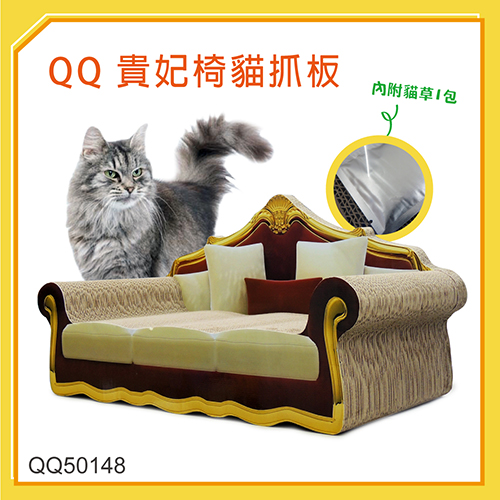 QQ 貴妃椅貓抓板(QQ50148) (I002H22)