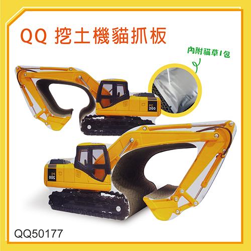 QQ 挖土機貓抓板(QQ50177) (I002H23)