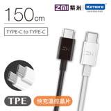 ZMI 紫米 Type-C轉Type-C傳輸充電線-150cm (AL301)