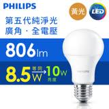 【飛利浦 Philips】 8.5W(806lm)廣角LED燈泡(第5代)-黃光3000K全電壓6入 /組