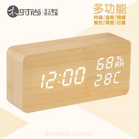 多功能木紋時鐘