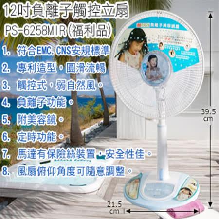 Person 柏森牌12吋負離子觸控立扇 PS-6258MIR(福利品) -friDay購物
