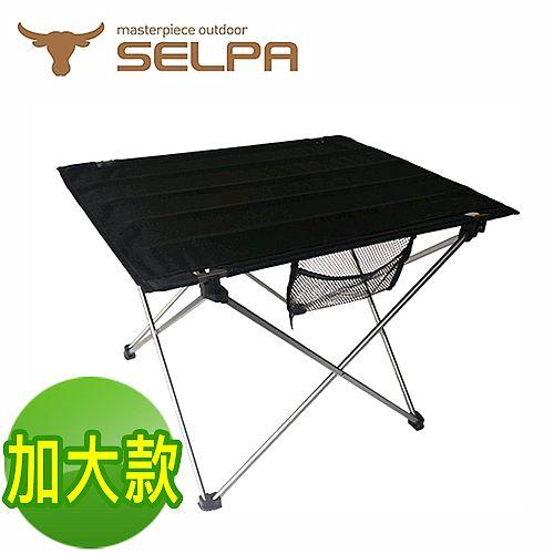【韓國SELPA】鋁合戶外摺疊餐桌(加大款)+鋁合金戶外靠背折疊椅(一桌兩椅)