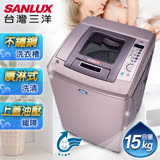 【SANLUX台灣三洋】媽媽樂15kg。DD直流變頻4D鑽石內槽超音波洗衣機/SW-15DV8